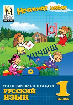 Уроки Кирилла и Мефодия. Русский язык. 1 класс