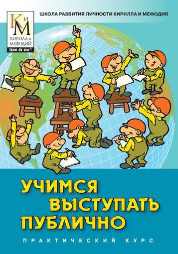 Учимся выступать публично (практический курс серии Школа развития личности Кирилла и Мефодия)