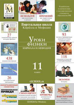 Уроки физики Кирилла и Мефодия. 11 класс