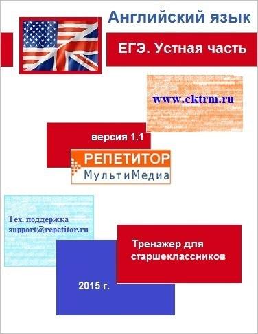 Тренажер для подготовки к ЕГЭ по английскому. Устная часть 1.1