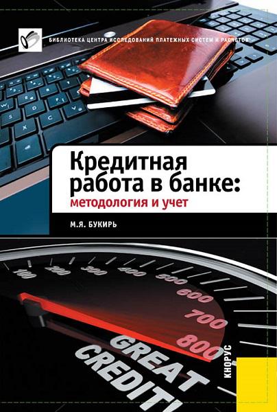 Кредитная работа в банке: методология и учет 1.0