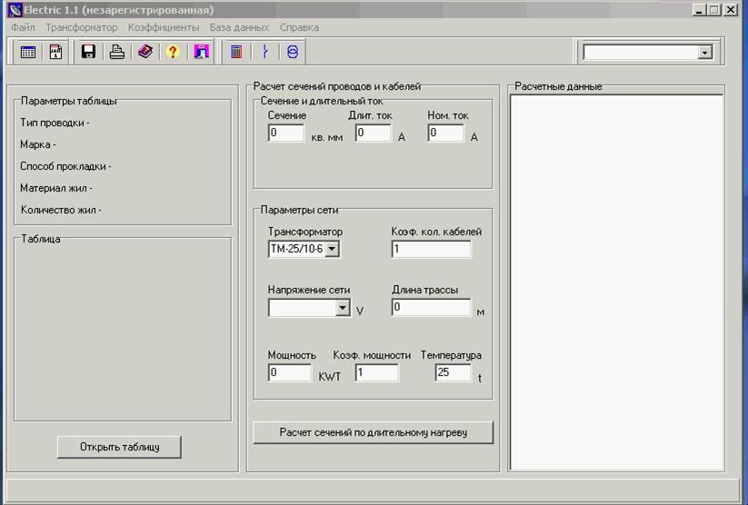 Electric 1.1.2.0 от Allsoft