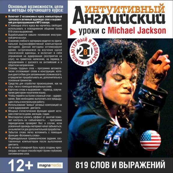 Интуитивный английский: уроки с Michael Jackson
