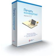 Печать конвертов! 3.0 от Allsoft