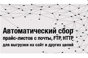 Автоматическая загрузка файлов (например, прайс-листов) из электронной почты, FTP, HTTP, их обработка и выгрузка на FTP (на сайт)