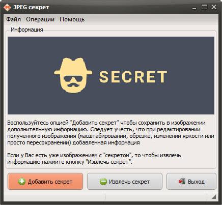 JPEG секрет 1.0