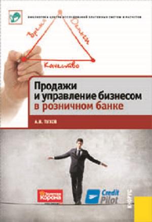 Продажи и управление бизнесом в розничном банке 1.0