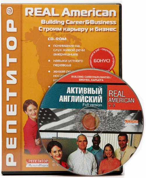 REAL American. Выпуск: Строим карьеру и бизнес