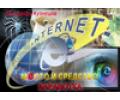 Internet  место и средство заработка.