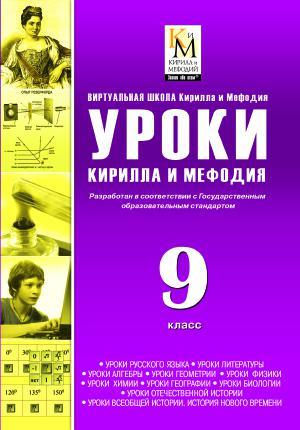 Сборник Уроки Кирилла и Мефодия. 9 класс