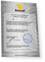SELTA@Etersoft 1.1 (электронная версия) 1.1