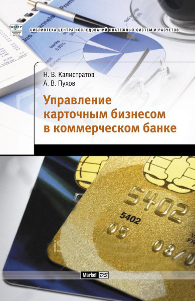 Управления карточным бизнесом в коммерческом банке 1.0