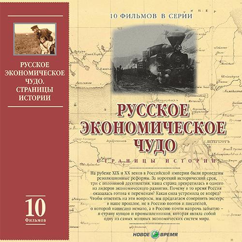 Русское экономическое чудо. Страницы истории. Фильмы 110