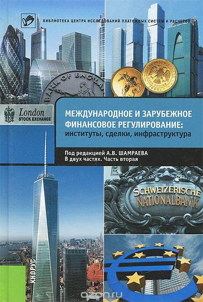 Международное и зарубежное финансовое регулирование: институты, сделки, инфраструктура. Часть вторая 1.0