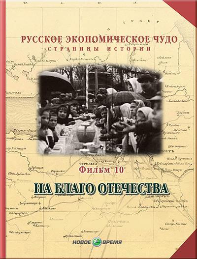 Русское экономическое чудо. Страницы истории. Фильм10. На благо отечества