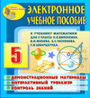 Электронное учебное пособие к учебнику математики для 5 класса Н.Я. Виленкина и др. 2.7