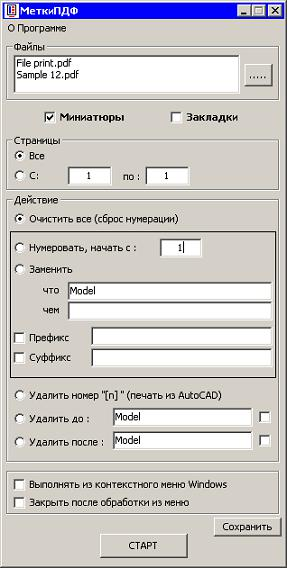 МеткиПДФ