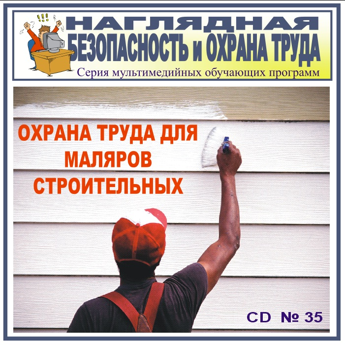 Охрана труда для маляров строительных. НТБ-35 фото