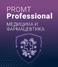 PROMT Professional Медицина и фармацевтика 21
