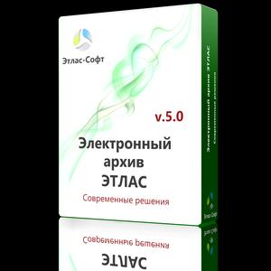 Электронный архив ЭТЛАС 6.2