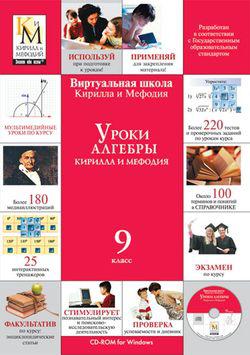 Уроки алгебры Кирилла и Мефодия. 9 класс Версия 2.1.6 Кирилл и Мефодий фото