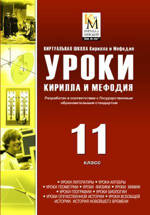 Сборник Уроки Кирилла и Мефодия. 11 класс