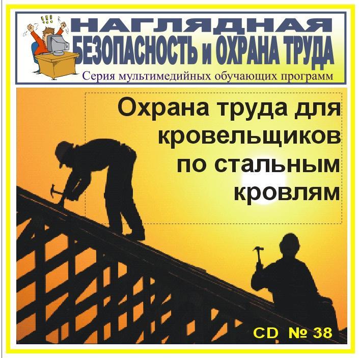 Охрана труда для кровельщиков по стальным кровлям. НТБ-38