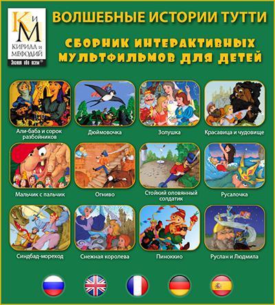 Волшебные истории Тутти (сборник интерактивных мультфильмов Кирилла и Мефодия)