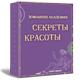 Секреты красоты. Электронная энциклопедия. 1.8.