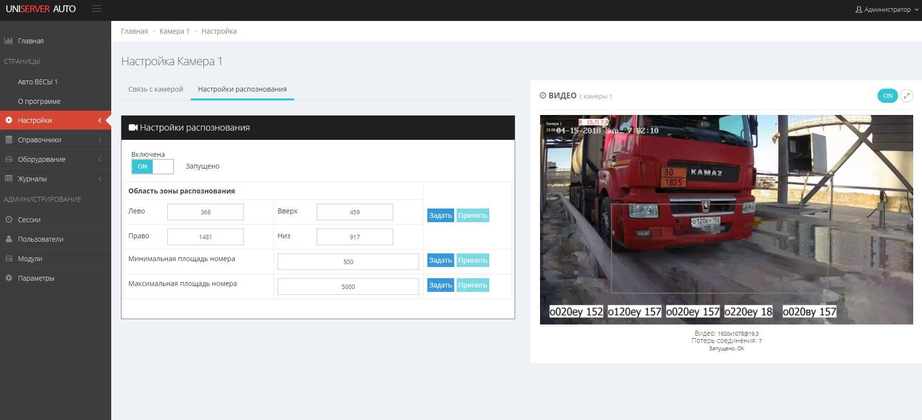 Сервер распознавания автомобильных номеров UniServer AUTO: Camera+Recognize