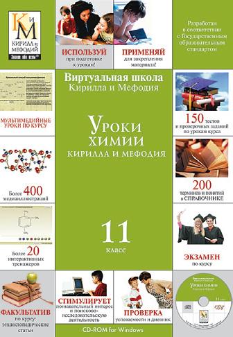 Уроки химии Кирилла и Мефодия. 11 класс Версия 2.1.6