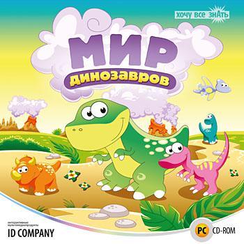 Хочу все знать. Мир динозавров (электронная версия)