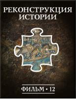 Картинки по запросу Фильм 12. Реконструкция истории.