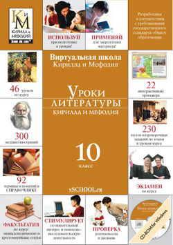 Уроки литературы Кирилла и Мефодия. 10 класс Версия 2.1.6
