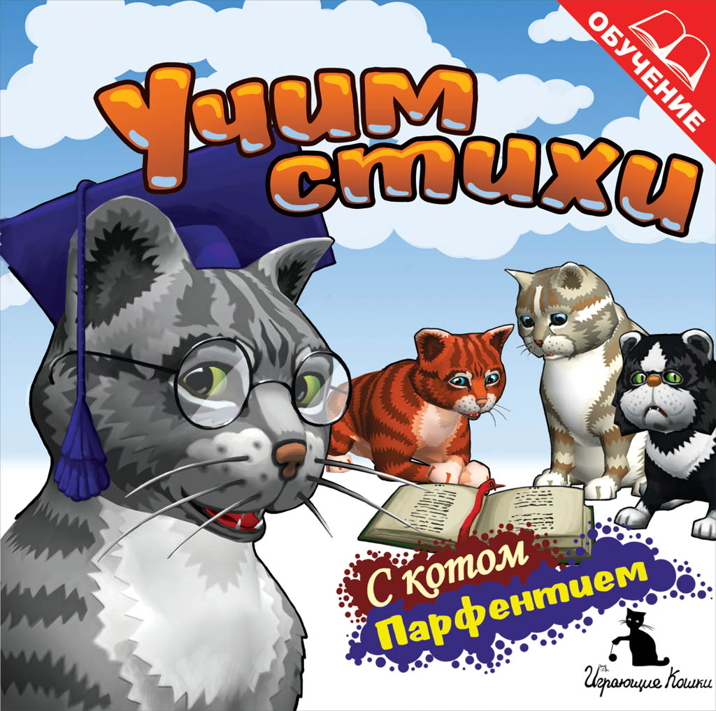 Учим стихи с котом Парфентием! (Электронная версия) Играющие кошки