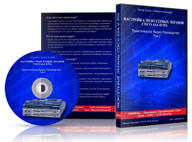 Настройка межсетевых экранов Cisco ASA и PIX, Практическое Видео Руководство, Том I 2.1