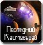 Последний Космогерой (русская версия)