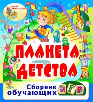 Планета детства 2.0