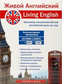 Living English - Живой Английский Full electronic version 3i «Базовая» с дополнительной запасной активацией