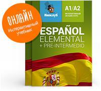 Интерактивный учебник испанского языка. Уровни Elemental + Уровень Pre-Intermedio