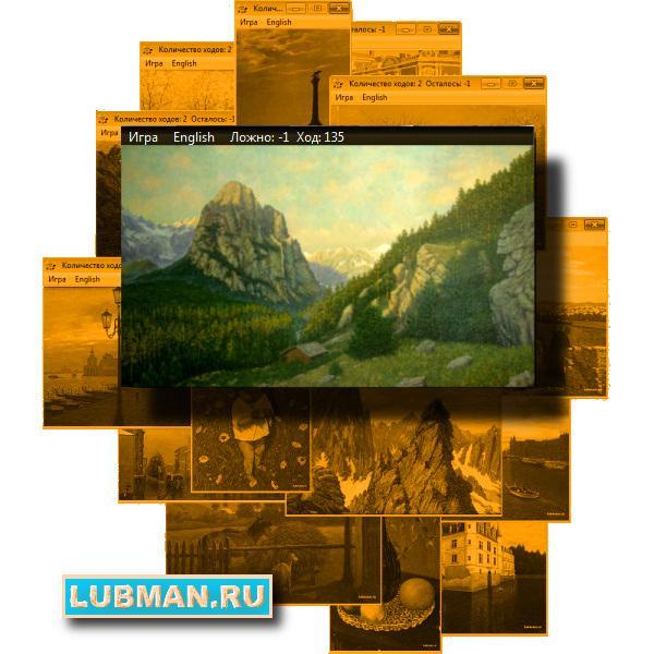 Кавказ Головоломка №013, серии: Искусство спасёт Мир!