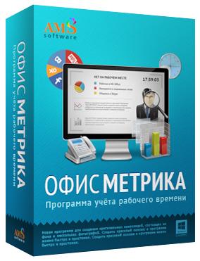 ОфисМЕТРИКА 4.0