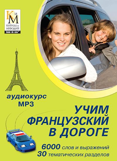 Учим французский в дороге (аудиокурс Кирилла и Мефодия) Версия 1.0