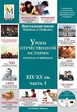 Уроки отечественной истории Кирилла и Мефодия XIX-XX вв. (часть 1)