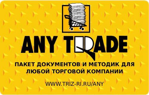 ANY-TRADE Кейс и полный пакет документов и методик для любой торговой компании 2012.7.7.