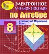 Электронное пособие для 8 класса к учебнику А. Г. Мордковича и др. 2.0