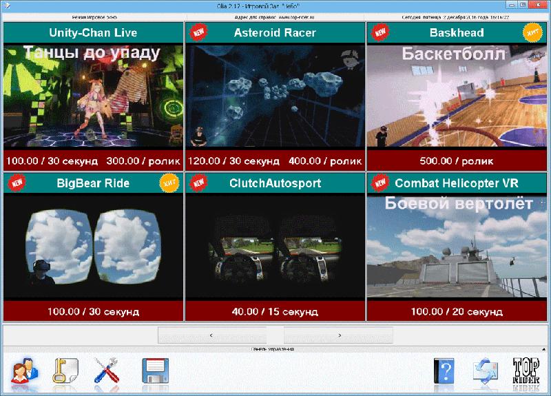 Ollia (Виртуальная реальность) 2.17 от Allsoft