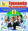 Интерактивный тренажер по математике для шестого класса Г.В.Дорофеева и Л.Г. Петерсон