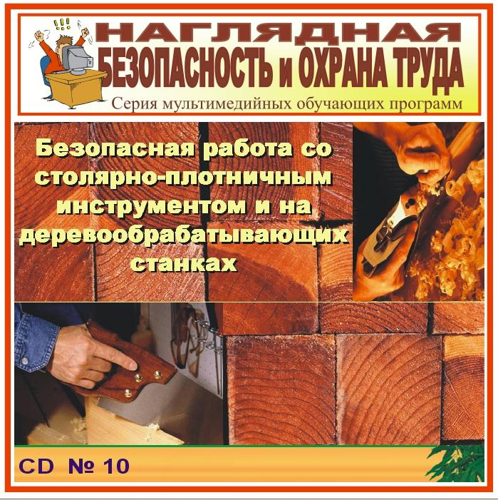 Безопасная работа со столярно-плотничным инструментом и на деревообрабатывающих станках. НТБ-10