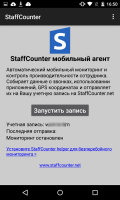 StaffCounter для Android. Купить в allsoft.ru